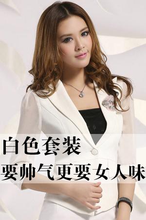 白色套装要帅气更要女人味