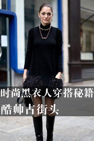 """时尚""""黑衣人""""穿搭秘籍 酷帅占街头"""