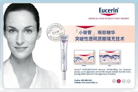 eucerin优色林 产品海报