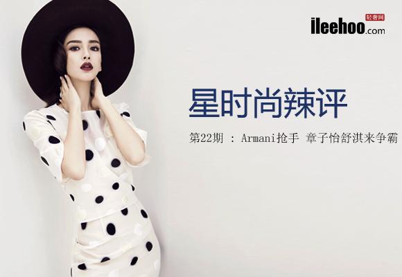星时尚辣评第22期:Armani抢手 章子怡舒淇来争霸