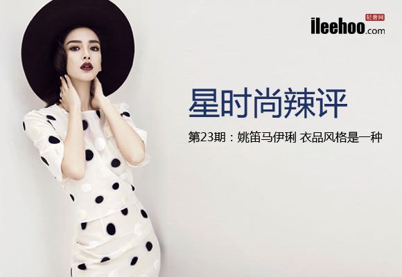星时尚辣评23期:姚笛马伊琍 衣品风格是一种