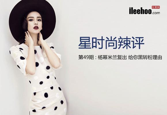 星时尚辣评第49期:杨幂米兰复出 给你黑转粉理由