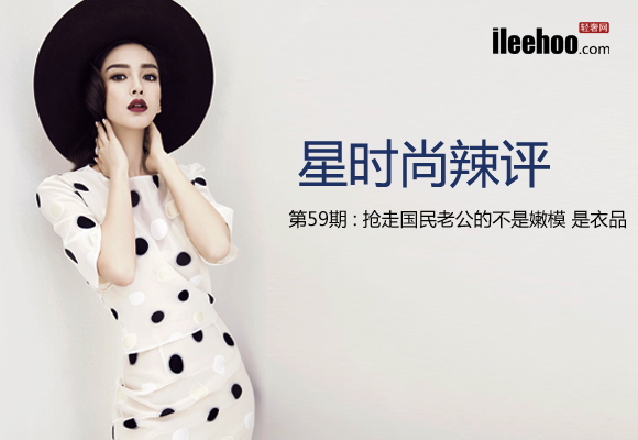 【最新】星时尚辣评第59期 : 抢走国民老公的不是嫩模 是衣品