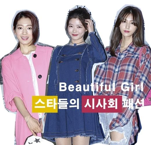 【街拍】朴信惠、金裕贞、viviancha告诉你今年流行的三大时尚