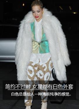 简约不过时 女星名媛都有白色外套